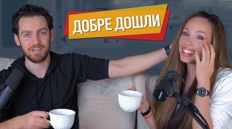 Теди Бургазлиева кани фенове на виртуална вечеря