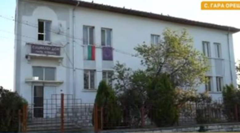 Заразени и здрави на едно място в дома за възрастни в Гара Орешец
