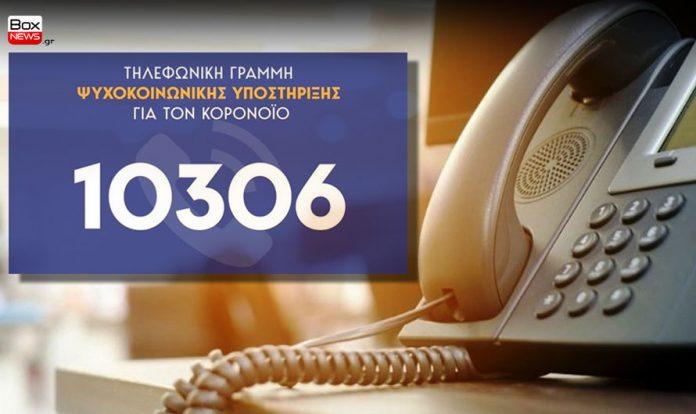 Гърция пусна телефон за психосоциална подкрепа 10306