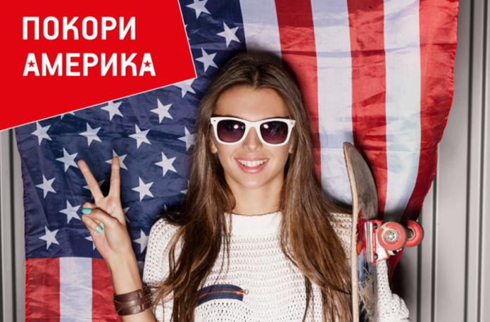Въпреки всичко: 6000 български студенти се готвят да пътуват до САЩ