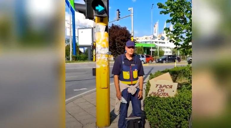"""Отчаян българин излезе с табела """"Търся работа"""" на улицата, помогнаха му"""