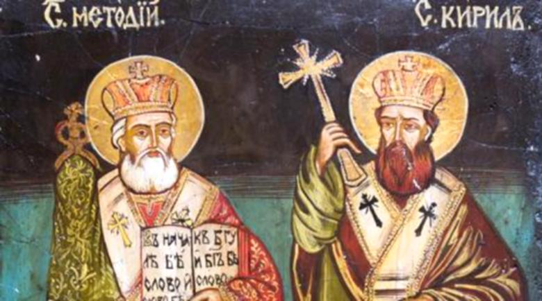 Св. Св. Кирил и Методий е! Вижте кой празнува днес