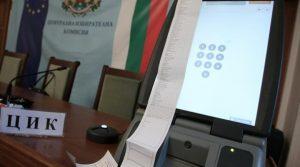 Гласуват българите по света! Рекордно висок брой заявления в САЩ