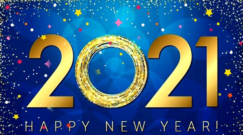 Честита нова 2021-ва година, приятели!