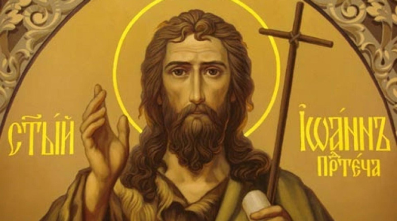 Ивановден е! Свети Йоан предсказва идването на Христос