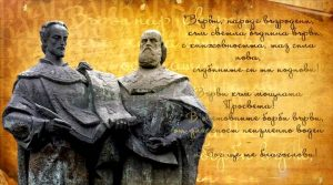 Честит 24 май – най-светлият празник на българите!