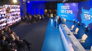 Борисов на Национално събрание на ГЕРБ: Парите на олигархията са срещу нас