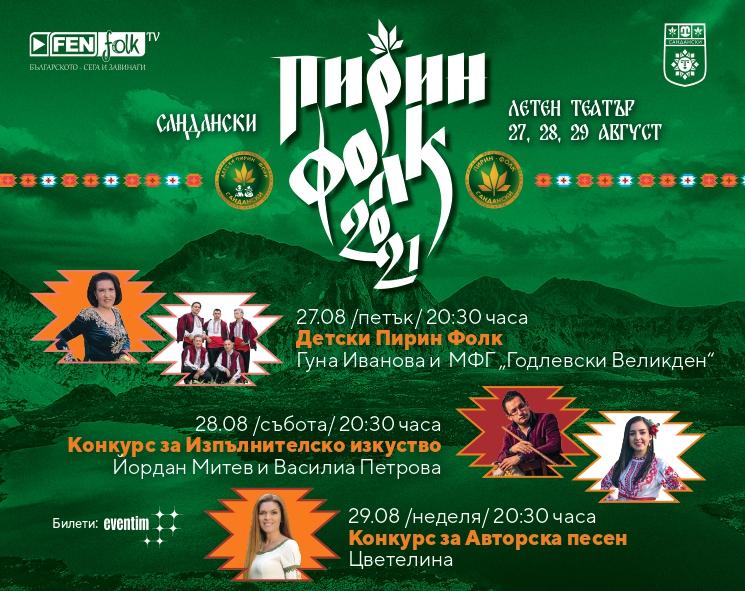 """Над 100 танцьори на """"Пирин Фолк"""" Сандански 2021"""