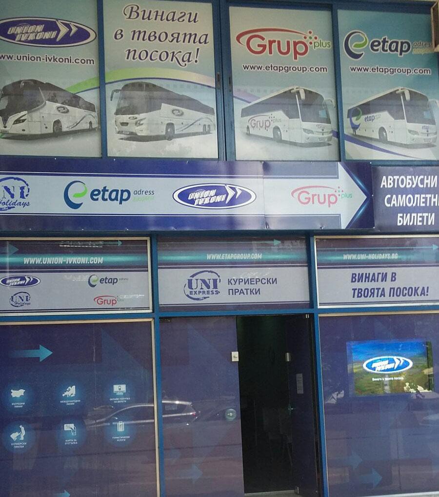 """Побързайте! """"Юнион-Ивкони""""с билети от 25 евро за Коледа и Нова Година от Атина до София"""